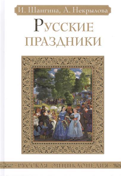 Шангина И., Некрылова А. Русские праздники