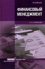 Ермасова Н. Финансовый менеджмент Ермасова