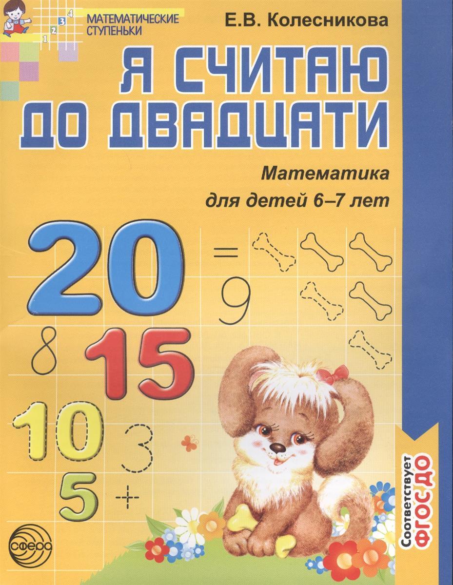 Колесникова Е. Я считаю до 20 Р/т 6-7 лет е в колесникова математика я считаю до десяти 5 6 лет