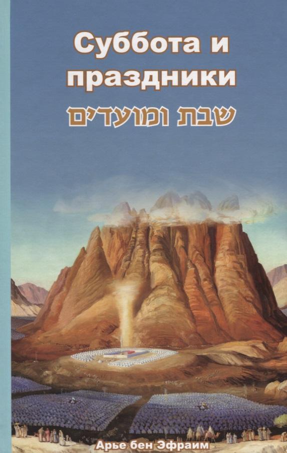 Арье бен Ифраим (сост.) Суббота и праздники арье бен эфраим тора и наука