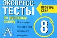 Экспресс тесты по рус. языку 8 кл Повторение и закрепление...