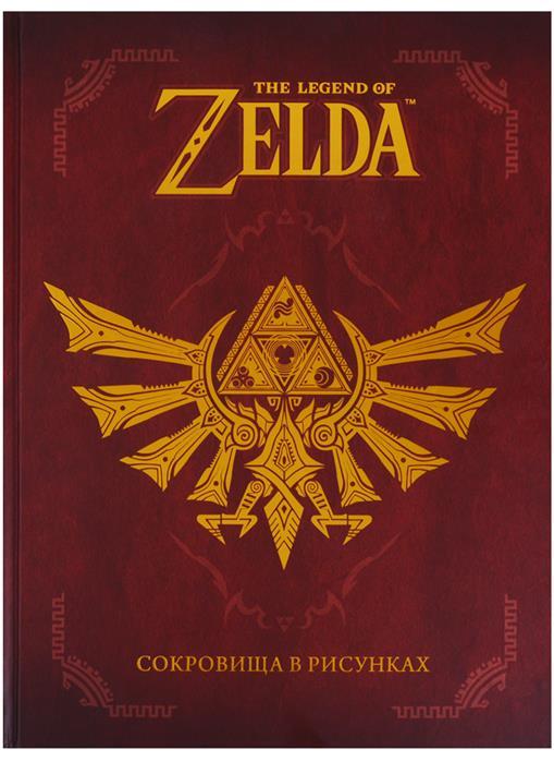 Ямамори Н. The Legend Of Zelda. Сокровища в рисунках
