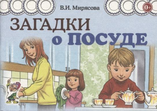 Загадки о посуде