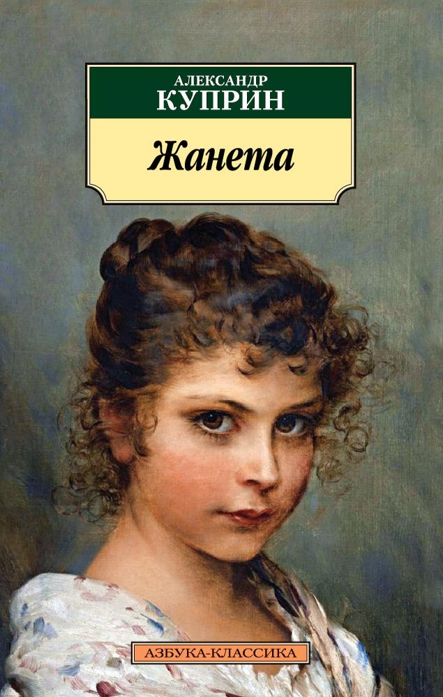 Куприн А. Жанета ISBN: 9785389145634 а и куприн резеда