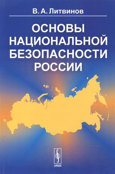 Литвинов В. Основы национальной безопасности России цены