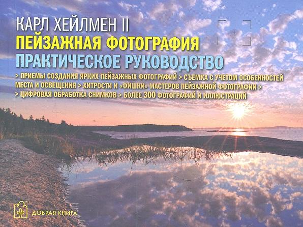 Пейзажная фотография Практическое руководство
