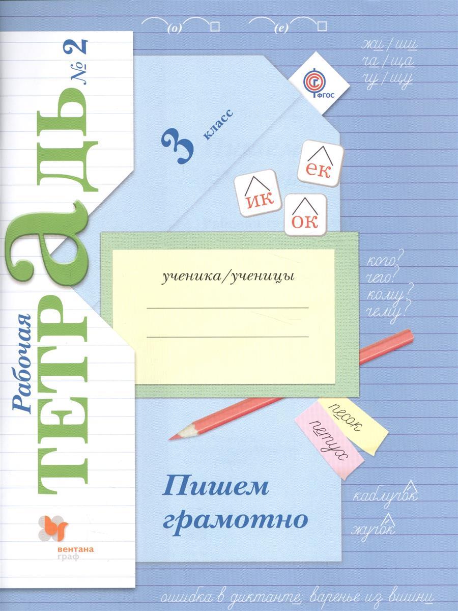 1 класс гдз пишем 3 часть кузнецова грамотно