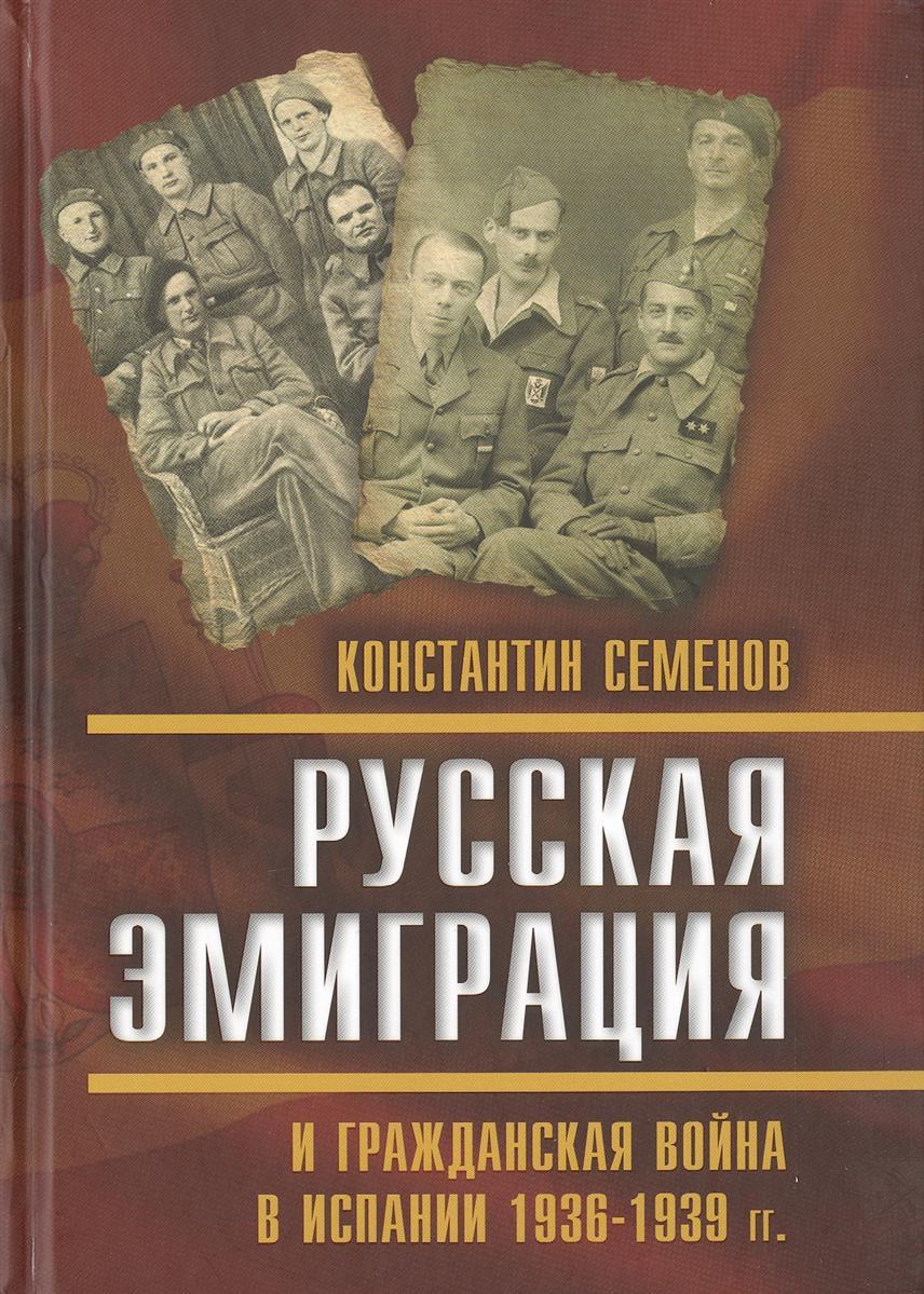 Семенов К. Русская эмиграция и гражданская война в Испании 1936-1939 гг.
