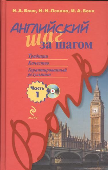 Бонк Н., Левина И., Бонк И. Английский шаг за шагом. Часть 1 (+CD) английский язык полный курс шаг за шагом cd