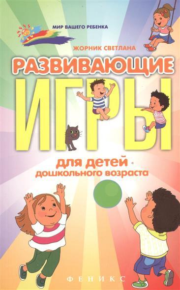 Жоркина С. Развивающие игры для детей дошкольного возроста развивающие игры