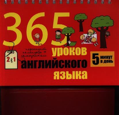 365 уроков английского языка: Перекидной календарь + самоучитель. 2 в 1
