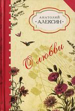 Алексин А. О любви 1с в стране вечных каникул алексин а г