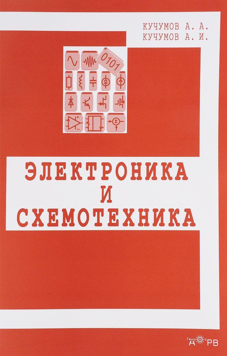 Кучумов А., Кучумов А. Электроника и схемотехника. Учебное пособие