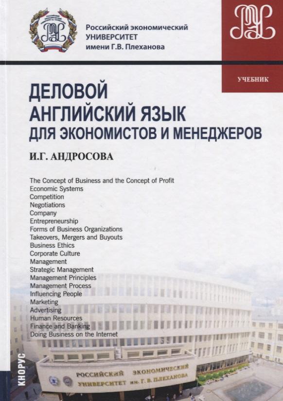 Андросова И. Деловой английский язык для экономистов и менеджеров. Учебник цена