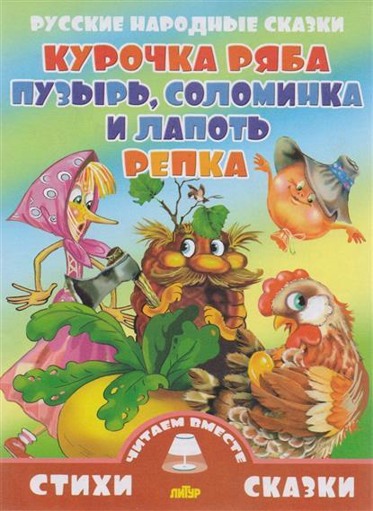 Курочка Ряба. Пузырь, Соломинка и Лапоть. Репка. Русские народные сказки