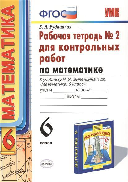 Рудницкая В.: Математика. 6 класс. Рабочая тетрадь № 2 для контрольных работ. К учебнику Н.Я. Виленкина и др.