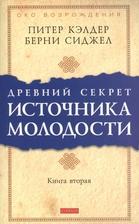 Древний секрет источника молодости Книга 2