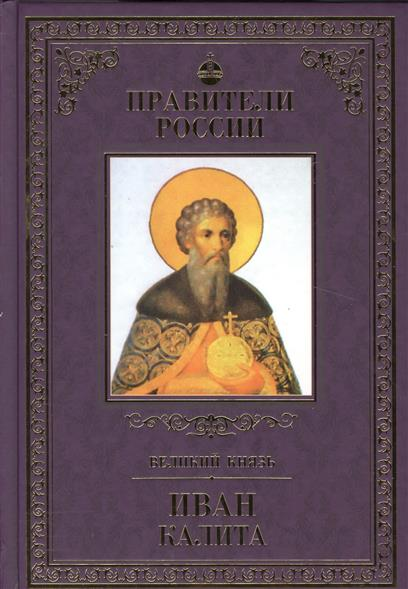 Володихин Д. Великий князь Иван Калита иван апраксин подменный князь 2 гибель богов