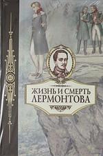 Жизнь и смерть Лермонтова жизнь смерть и освобождение
