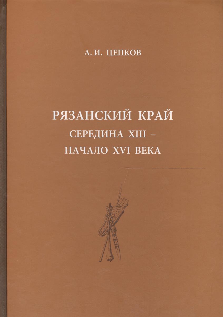 Рязанский край: середина XIII - начало XVI века