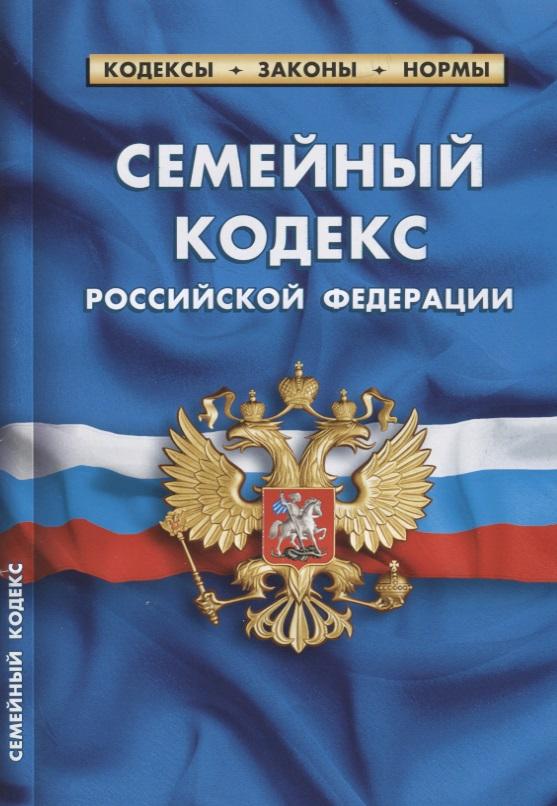Семейный кодекс Российской Федерации По состоянию на 20 января 2018 года