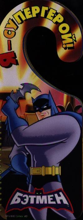 Я - Супергерой! Бэтмен
