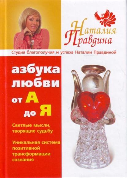 Азбука любви от А до Я Студия благополучия и успеха Наталии Правдиной