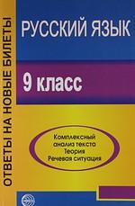 Русский язык 9 кл. Ответы на новые билеты