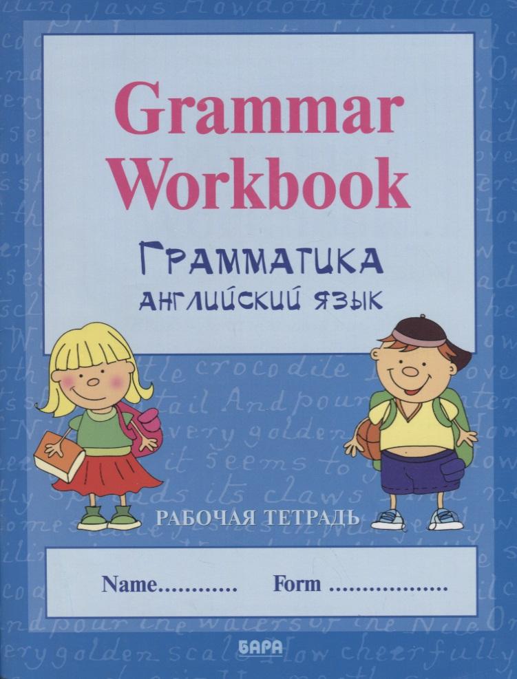 Grammar Workbook. Грамматика английского языка / Handwriting Workbook. Прописи по английскому языку. Рабочая тетрадь