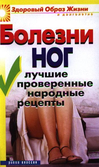 Болезни ног. Лучшие проверенные народные рецепты