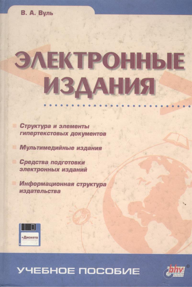 Вуль В. Электронные издания