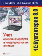 1С Бухгалтерия 8.0 Учет основных средств и нематериальных активов