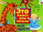 Рисуем ладошками Худ. альбом для занятий с детьми 1-3 лет