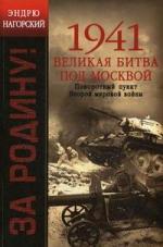 1941 Великая битва под Москвой Поворотный пункт Второй мир. Войны
