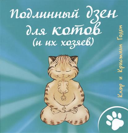 Годен К., Коден К. Подлинный дзен для котов (и их хозяев) годен клэр и кристиан подлинный дзен для котов и их хозяев