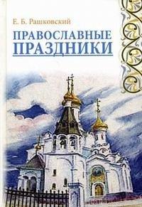 Рашковский Е. Православные праздники отсутствует православные праздники