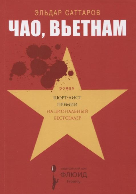 Саттаров Э. Чао, Вьетнам. Роман ISBN: 9785906827463 локхарт э виновата ложь роман