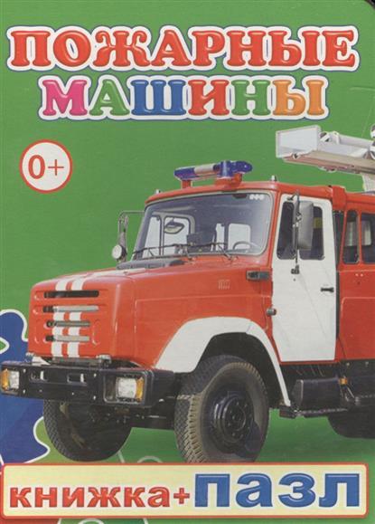 Книжка+пазл. Пожарные машины