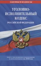 Уголовно - исполнительный кодекс Российской Федерации