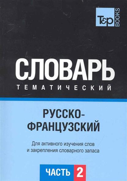 Русско-французский тематич. словарь Ч.2
