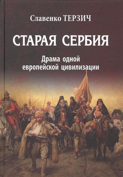 Старая Сербия (XIX-XX вв.). Драма одной европейской цивилизации