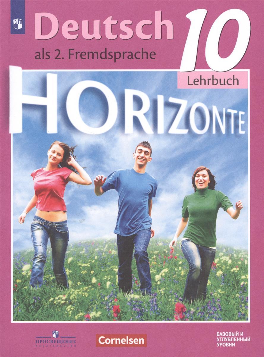 Deutsch. Немецкий язык. Второй иностранный язык. 10 класс. Учебное пособие. Базовый и углубленный уровни
