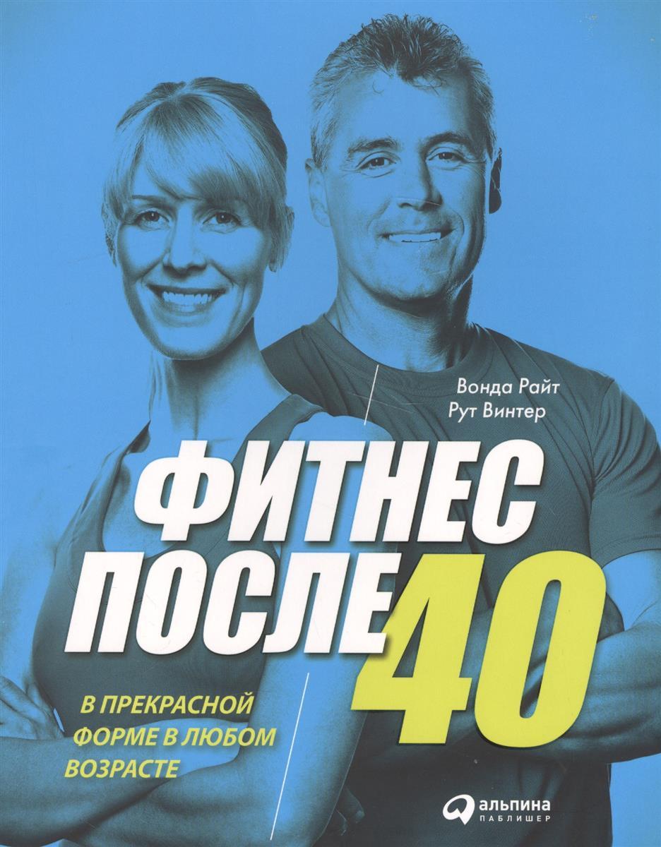 Фитнес после 40. В прекрасной форме в любом возрасте
