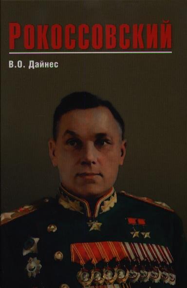 Дайнес В. Рокоссовский дайнес владимир оттович крах операции тайфун