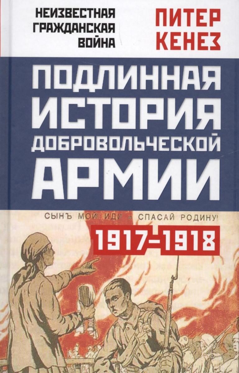 Подлинная история Добровольческой армии 1917-1918