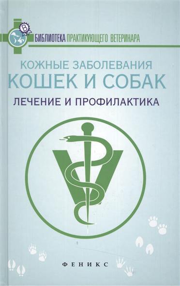 Кожные заболевания кошек и собак. Лечение и профилактика