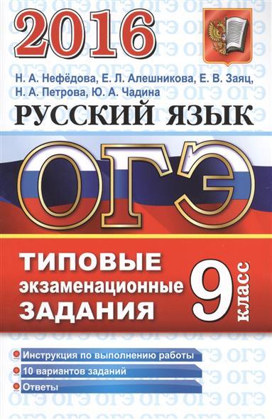 инструкция к егэ по русскому языку - фото 10
