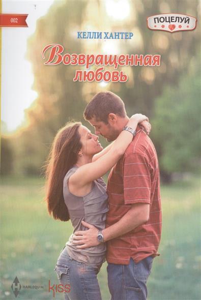 Хантер К.: Возвращенная любовь. Роман