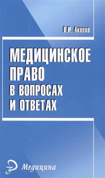 Акопов В. Медицинское право в вопросах и ответах учебники проспект международное публичное право в вопросах и ответах уч пос