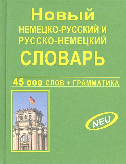 Крапчина Р. (ред.) Новый немецко-русский русско-немецкий словарь